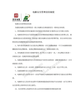 电梯安全管理责任制度.doc