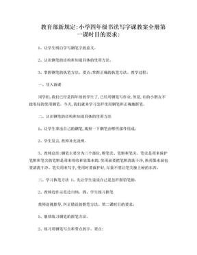 小学四年级书法写字课教案全册.doc