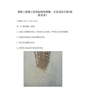 模板工程施工质量标准化图册全套高清大图.doc