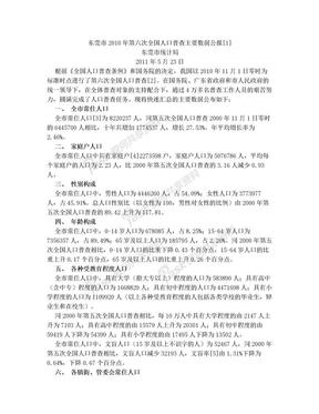 广东省东莞市2010年第六次全国人口普查主要数据公报.doc