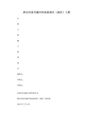 人防施工组织设计[1].doc