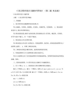 C语言程序设计习题参考答案!(第二版  杜友福).doc