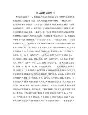 酒店消防培训资料.doc