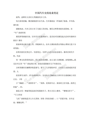 中国汽车史的沧桑变迁.doc