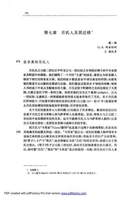 月氏人及其迁移 -中亚文明史第2卷.pdf