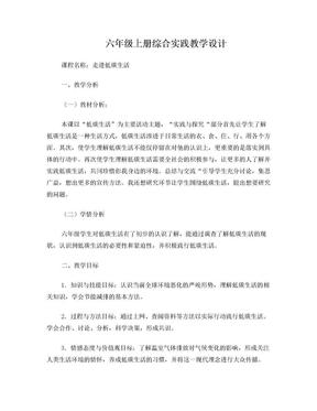 六年级上册综合实践教学设计 (1).doc