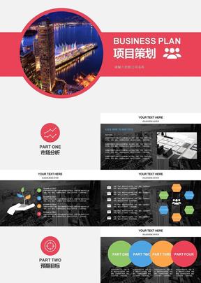 简洁粉红商务气息项目策划PPT模板.pptx