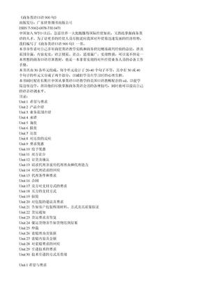 商务英语900句.doc