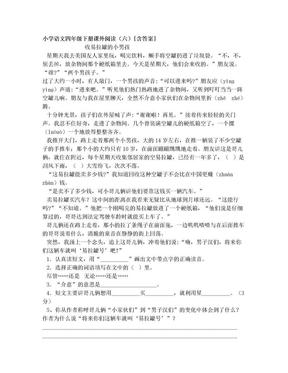 小学语文四年级下册课外阅读(六)[含答案].doc