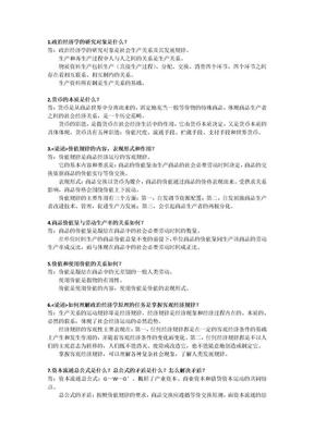 政治经济学考试重点.docx