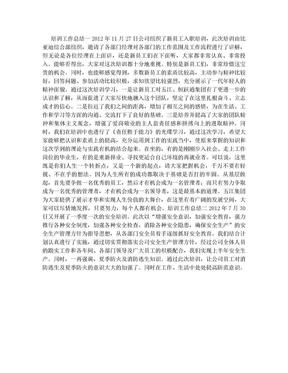 新员工入职培训工作总结.doc