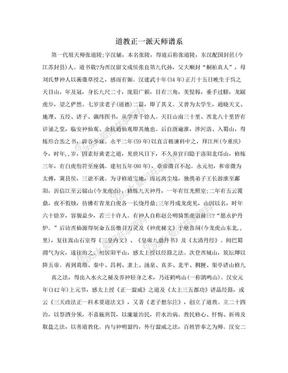 道教正一派天师谱系.doc