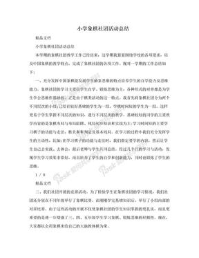 小学象棋社团活动总结.doc