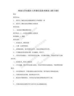 河南大学出版社七年级信息技术教案上册[全册].doc
