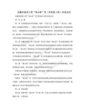 """安徽省建设工程""""黄山杯""""奖(省优质工程)评选办法.doc"""