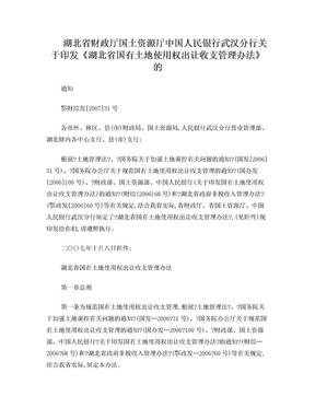 《湖北省国有土地使用权出让收支管理办法》.doc