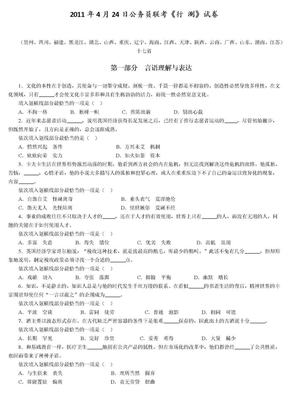 公务员考试试题及答案详解.docx