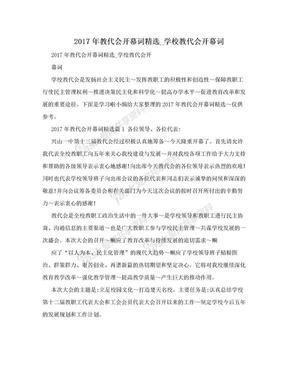 2017年教代会开幕词精选_学校教代会开幕词.doc