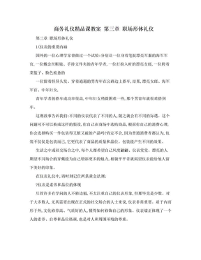 商务礼仪精品课教案 第三章 职场形体礼仪.doc