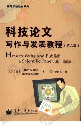 科技论文写作与发表教程(第六版).pdf