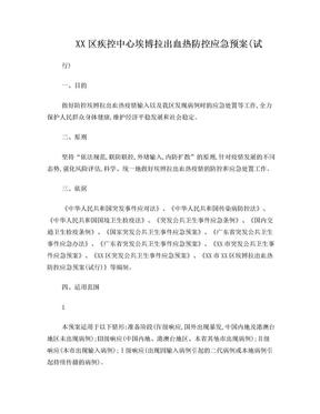 XX区疾控中心埃博拉出血热防控应急预案(试行)DOC.doc