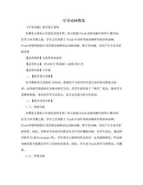 引导动画教案.doc