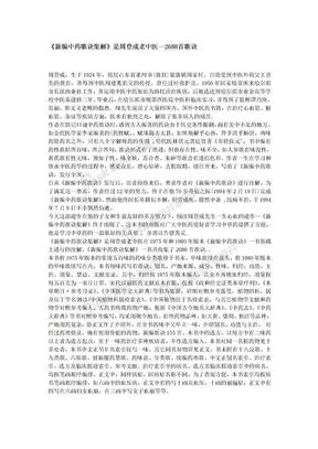 《新编中药歌诀集解》.doc