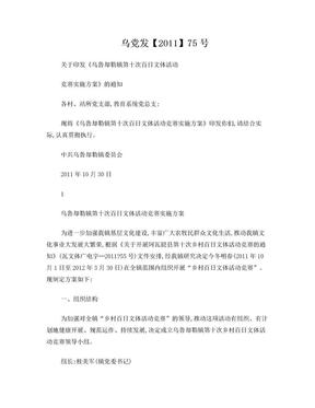 百日文体活动实施方案.doc