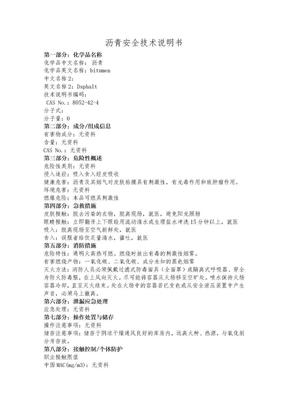 沥青安全技术说明书.doc
