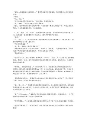 死神之童话故事的锁文.doc