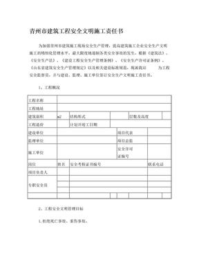 青州市建筑工程安全文明施工责任书.doc