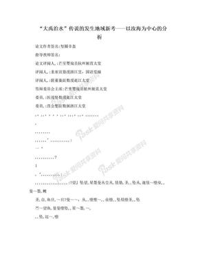 """""""大禹治水""""传说的发生地域新考——以汝海为中心的分析.doc"""