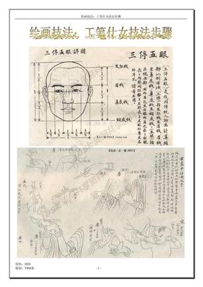 绘画技法:工笔仕女技法步骤.pdf
