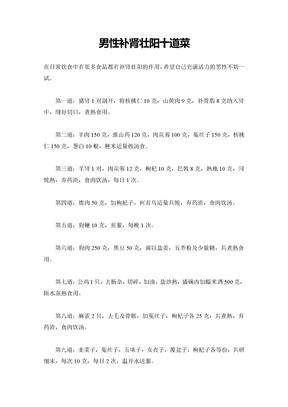 男性补肾壮阳十道菜.doc