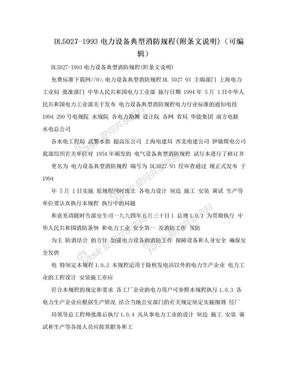DL5027-1993电力设备典型消防规程(附条文说明)(可编辑).doc