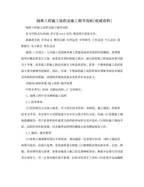 园林工程施工流程及施工细节浅析[权威资料].doc