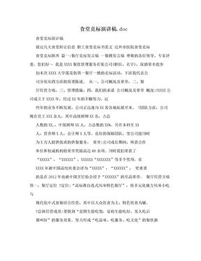 食堂竞标演讲稿.doc.doc