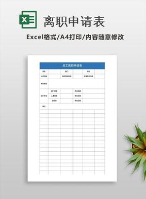 离职申请表(1).xlsx
