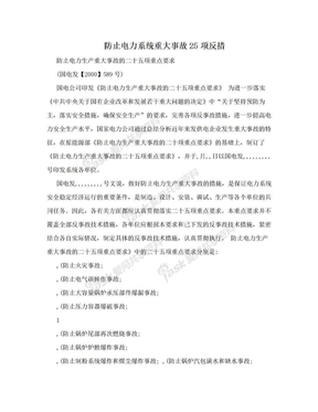 防止电力系统重大事故25项反措.doc