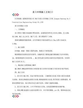 素土回填施工方案(1).doc