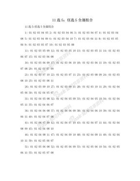 11选5:任选5全部组合.doc