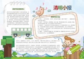 11蓝色卡通清明节电子手抄报word模板.docx