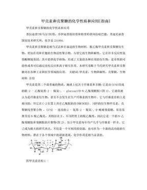 甲壳素和壳聚糖的化学性质和应用[指南].doc