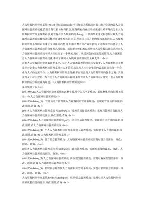 人力资源网站管理系统.doc