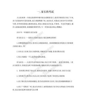 武汉外校小学入学考试.doc