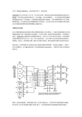模拟视频技术和应用(四).doc