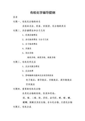 化学竞赛必备宝典——有机化学精品辅导.doc