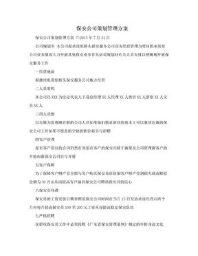 保安公司策划管理方案.doc