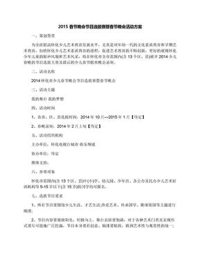 2015春节晚会节目选拔赛暨春节晚会活动方案.docx
