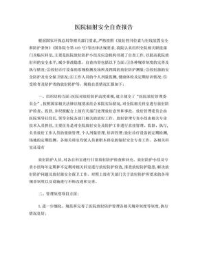 医院辐射安全自查报告.doc